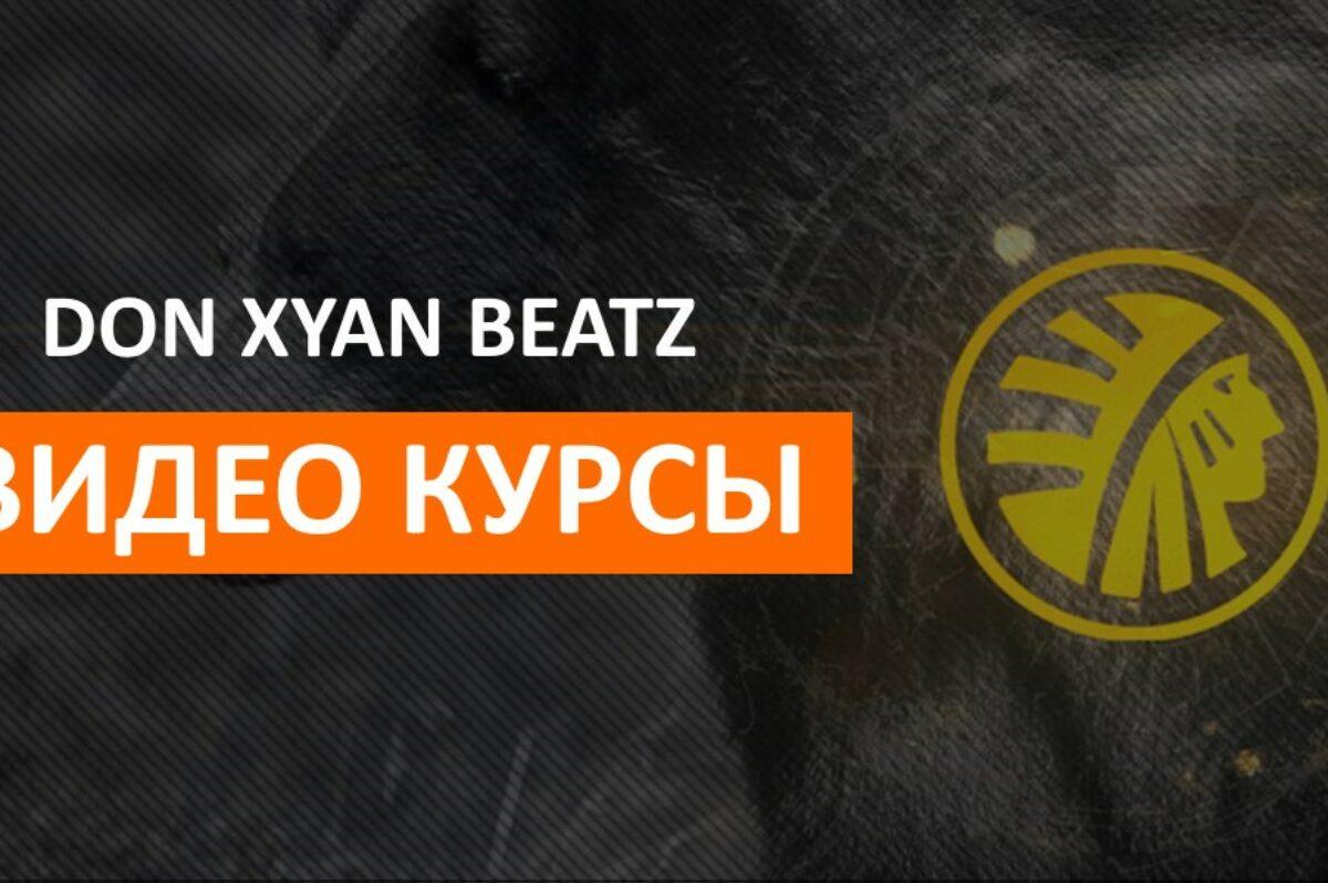 Курсы от Don Xyan Beatz