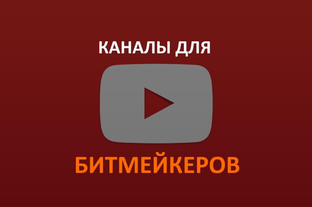 Полезные YouTube каналы для битмейкера