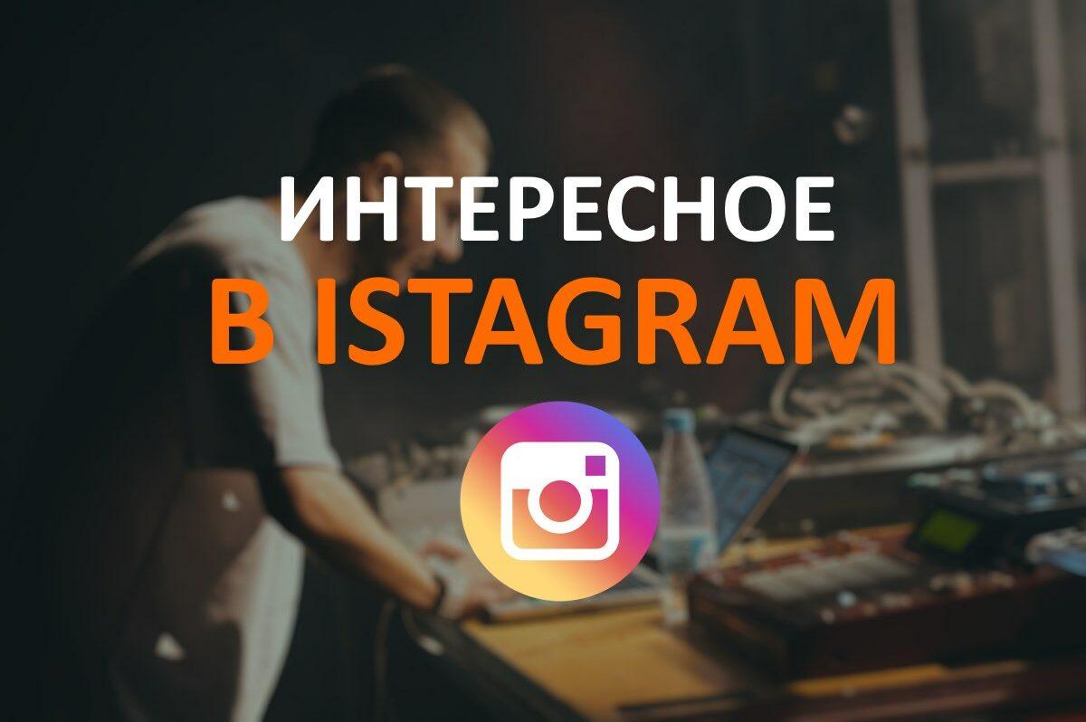 Интересные аккаунты в Instagram