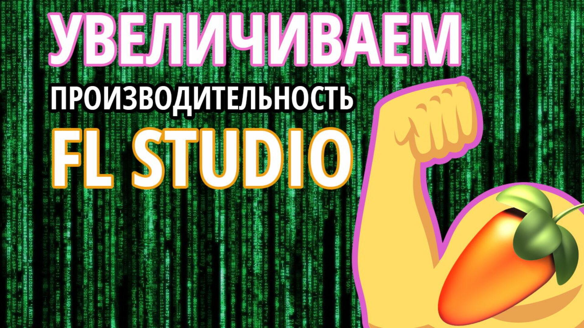 Оптимизация FL Studio. 8 секретов.