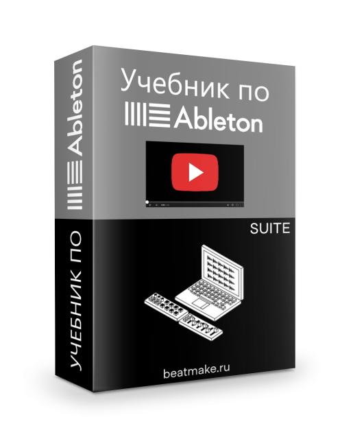 Учебник по Ableton