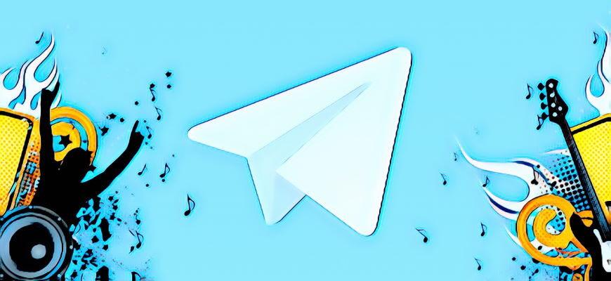 Телеграм для музыканта